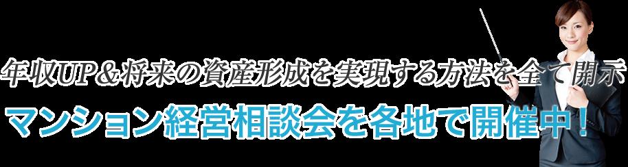 マンション経営相談会を開催中!